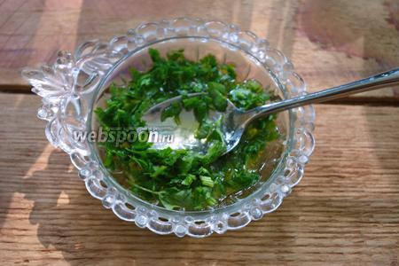 Пока всё запекается, приготовьте смесь из 2 ст. л. растительного масла, измельчённой зелени, выдавленного через пресс чеснока, щепотки соли и перца. Перемешайте.