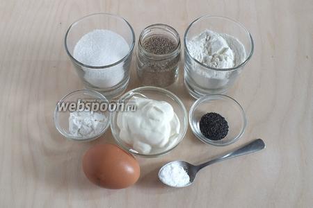 Подготовьте ингредиенты для макового коржа: муку, сметану (15%), сахар, ванильный сахар, яйцо, соду, крахмал и мак.