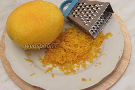 С апельсина снять всю цедру.