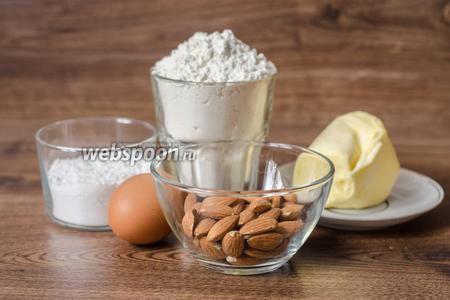 Для приготовления теста для корзиночек нам понадобятся мука, сахарная пудра, масло сливочное, яйцо, миндаль и сливочное масло для смазки формочек.