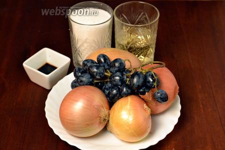Для приготовления лукового джема нам понадобятся следующие ингредиенты: лук репчатый, сахар, белое сухое вино, бальзамический уксус, виноград, соль, перец.