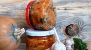 Фото рецепта Салат из тыквы по-итальянски на зиму