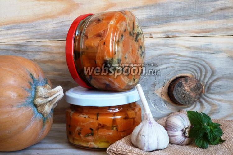 Фото Салат из тыквы по-итальянски на зиму
