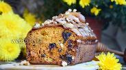 Фото рецепта Тыквенный кекс с сухофруктами и орехами