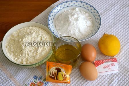Для приготовления теста понадобятся мука, сахарная пудра, 1 целое яйцо и 1 яичный желток, а также оливковое масло, разрыхлитель, цедра 1 лимона и ванилин.