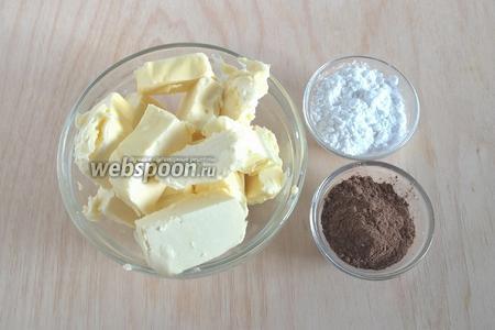 Подготовьте необходимые ингредиенты: сливочное масло, размягчённое до комнатной температуры, сахарную пудру и качественный натуральный порошок какао.