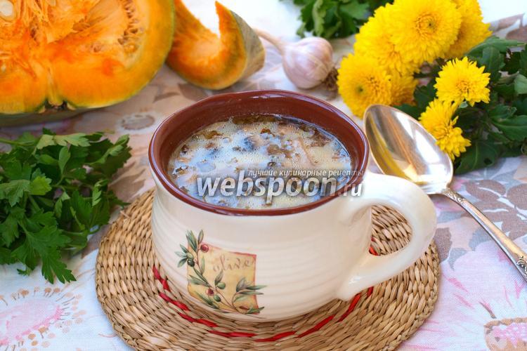 Фото Тыквенный крем-суп с шампиньонами