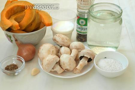 Для приготовления супа нам понадобится тыква, лук, подсолнечное масло, шампиньоны, вода, сливки, чеснок, соль, перец и сухой тимьян. Сливки я использовала 20%, но можно взять 25-30%. Вместо воды можно использовать овощной бульон.