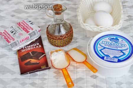 Приготовим все продукты: сахар, муку, масло, яйца, шоколад, сливки, краситель пищевой, разрыхлитель.