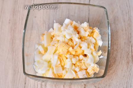 Яйца предварительно отвариваем и нарезаем кубиками.