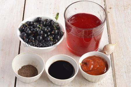 Для приготовления соуса нам понадобится чёрная смородина, красное десертное вино, чёрный молотый перец, соевый соус, чеснок, острый кетчуп.