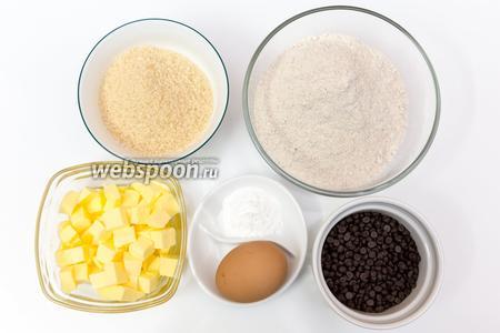 Для приготовления нам понадобятся: сахар, соль, мука цельнозерновая, шоколадные капли, размягчённое сливочное масло, яйцо, разрыхлитель.