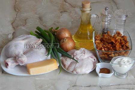 Для приготовления куриных конвертиков нам понадобятся такие продукты, как: куриная кожа и окорочка, сыр твёрдый, лисички (у меня отварные замороженные), приправа для курицы (можно и без неё), лук репчатый и зелёный, сметана, масло растительное, соль, перец чёрный молотый.