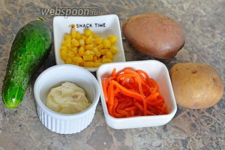 Для приготовления фаршированного картофеля вам понадобится кукуруза, корейская морковь, огурцы, сливочный сыр плавленый и картофель.
