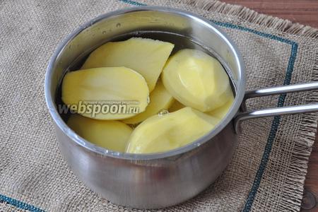 Картофель почистить и поставить варить до готовности.