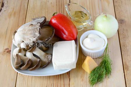Для приготовления нам понадобится: болгарский перец, репчатый лук, грибы вёшенки, майонез, сыр плавленый, сыр твёрдый, укроп, масло оливковое.
