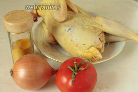 Для приготовления блюда нужно взять курицу, помидоры, лук, масло, куркуму и соль.