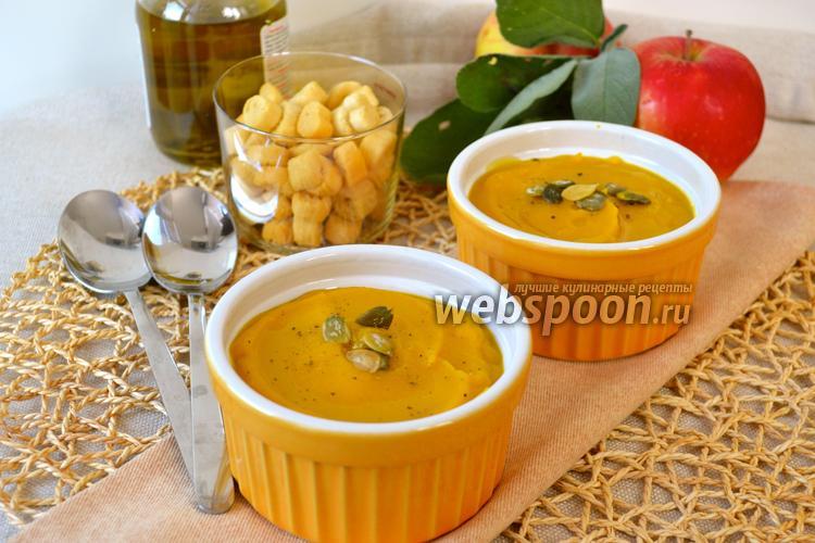 Фото Тыквенный суп с яблоками