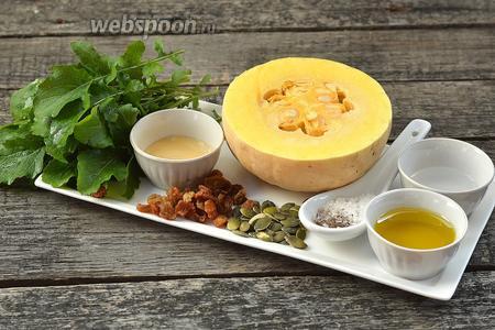 Для приготовления салата нам понадобится руккола, тыква, изюм, тыквенные семечки, мёд, оливковое масло, уксус, соль, перец чёрный молотый.