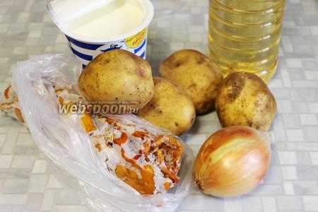 Для приготовления взять картофель среднего и приблизительно одинакового размера, предварительно отваренные замороженные лисички, лук, сметану, масло, соль, перец.