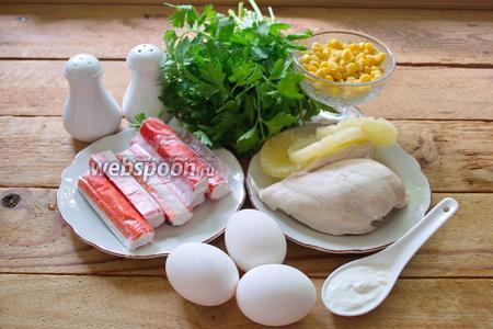 Для приготовления салата нам нужно: крабовые палочки, куриное филе, ананасы консервированные, кукуруза консервированная, яйца куриные отварные, майонез, зелень, соль и перец.