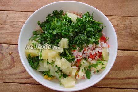 Ананасы нарезать мелко. Измельчите зелень. Поместите всё в салатник.