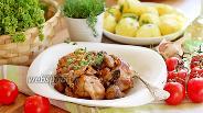 Фото рецепта Фрикасе из кролика с грибами