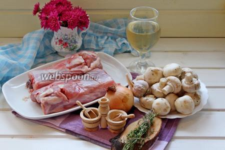 Для приготовления фрикасе из кролика нам понадобится кролик, вино белое сухое, лук, грибы, соль, перец, тмин, тимьян и чеснок.