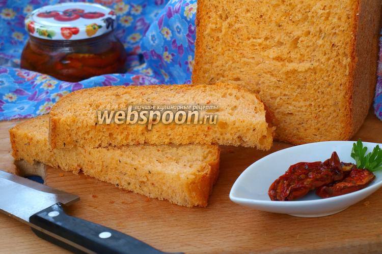 Фото Хлеб с вялеными помидорами и базиликом в хлебопечке