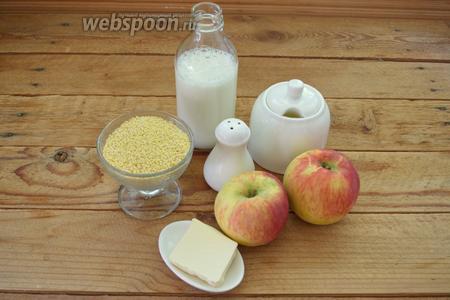 Для приготовления блюда нам нужна крупа пшённая, сливочное масло, соль, сахар, молоко, яблоки. Факультативно можно использовать орехи. Ими просто дополняют блюдо перед подачей.