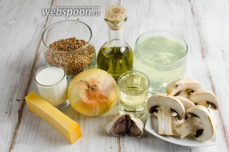 Чтобы приготовить гречотто, нужно взять гречневую крупу, лук, чеснок, масло оливковое и топлёное сливочное, овощной бульон, грибы, вино сухое, сыр, соль, перец, тимьян.