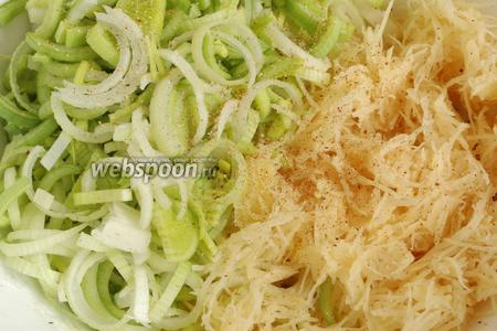 Картофель хорошенько отжать, соединить с луком-пореем, добавить соль и тёртый мускатный орех.