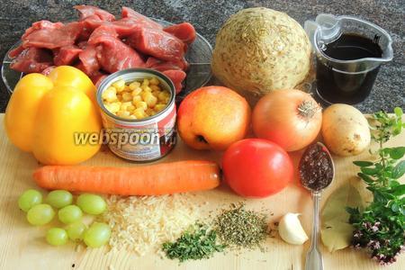 Подготовим ингредиенты: говядину мякоть для тушения, корень сельдерея, маленький, лук, чеснок, помидоры, перец, морковь, кукурузу, виноград, картофель, красное вино, говяжий бульон, рис и специи.