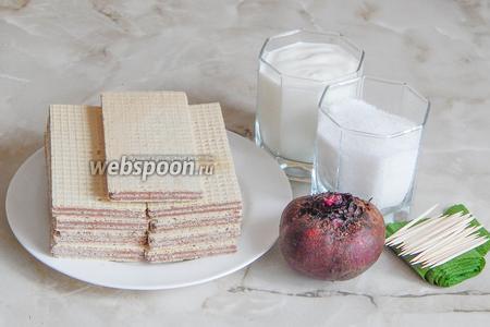 Чтобы приготовить вафельные клубнички, нам надо вафли (сливочные и шоколадные), сахарный песок, сметана и свекла, из который мы потом получим сок. Не забудьте про зубочистки и бумагу.