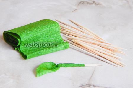 Именно поэтому будем делать хвостики — накручиваем на зубочистку полоску бумаги и, закрепляя на конце, обрезаем в виде листика.