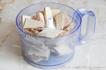 Первым делом нужно измельчить шоколадные вафли — вы можете прокрутить их через мясорубку, но гораздо удобнее сделать это с помощью кухонного комбайна (насадка Металлический нож).
