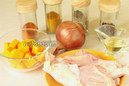 Для блюда нужно взять тыкву, куриное филе, лук, масло и специи.