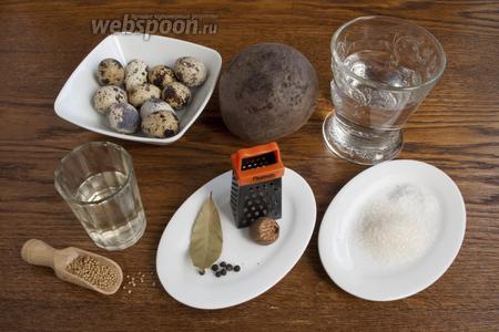 Подготовьте 10 отварных перепелиных яиц, сочную свёклу, соль, сахар, уксус белый винный, необходимые пряности.