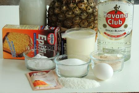 Подготовим ингредиенты: свежие яйца и белки для крема, пшеничный крахмал (например: от Др.Эткер Эпифин), сахар и тростниковый сахар, кокосовый сироп и кокосовую стужку, ананас весом не менее 1 кг 500 г, сливки только жирностью не менее 33%, светлый ром (например: Гавана или Бакарди), агар-агар, здесь хочу отметить, что агар-агар везде имеет разную скрепляющую силу, по этому обязательно руководствуемся инструкцией на пачке, необходимо брать столько грамм агар-агара, сколько надо для желирования 1 л жидкости.