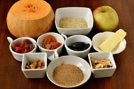Для приготовления хапамы нам понадобится тыква, рис, яблоко, курага, чернослив, вяленые вишни, грецкие орехи и кешью, сахар, корица.