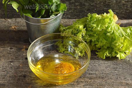 Для заправки соединить 3 столовых ложки оливкового масла, горчицу, 1 столовую ложку мёда, уксус и 1 щепотку соли.