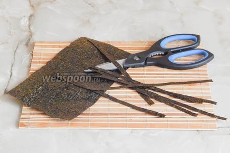 Затем займемся водорослями. Берем кухонные ножницы и нарезаем лист вдоль полосками шириной 5-7 мм.