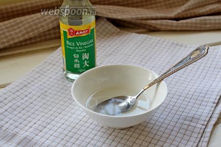 Для начала займемся рисом. Его надо промыть очень хорошо, и варить следуя инструкции на упаковке. Пока варится рис, приготовим заправку: смешать соль, сахар и рисовый уксус.