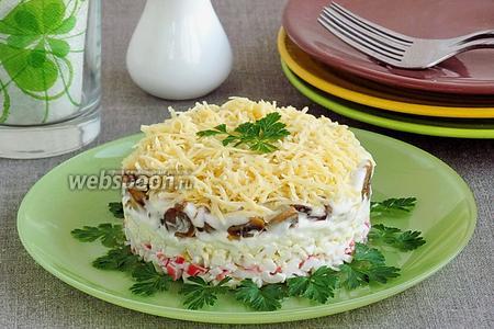 Салат «Званый ужин»