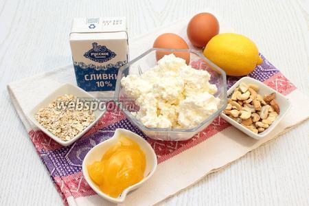 Для приготовления сырника нам понадобятся хлопья овсяные, орехи кешью, сливки, сливочное масло, творог, мука пшеничная,  яйца куриные, мёд и сок лимона.