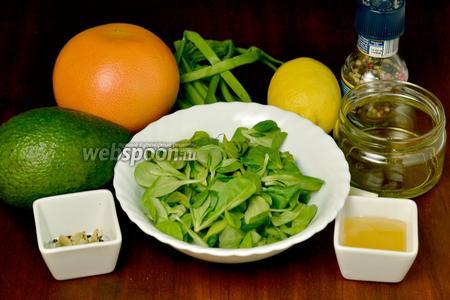 Для приготовления салата нам понадобится грейпфрут (около 400 г), крупный авокадо или два маленьких (около 350 г), салат корн, зеленый лук, масло виноградных косточек, мёд, лимонный сок, кардамон в стручках, перец.