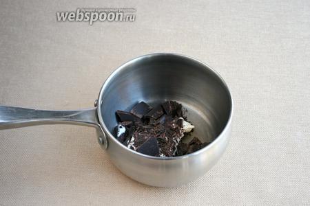 Готовим начинку. На водяной бане растопить шоколад, туда же добавить сметану, перемешать, отставить для остывания.