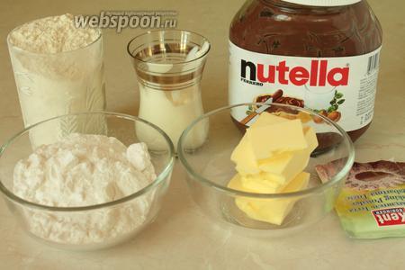 Для приготовления печений нужно взять муку, сметану, масло, разрыхлитель, сахарную пудру и шоколадную пасту.