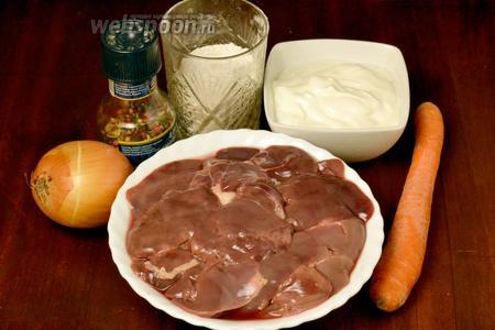 Для приготовления подливы нам понадобится куриная печень, лук, морковь, сметана, мука, соль, перец, подсолнечное масло.