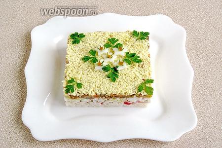 Осторожно снять формовочное приспособление. Украсить салат по своему усмотрению.